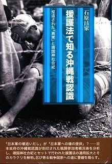 援護法で知る沖縄戦認識.jpg